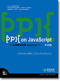 PPK on JavaScript中文版:從真實案例學JavaScript