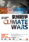 氣候戰爭:決定全人類命運的最後一場戰役