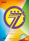 跟我學Windows 7