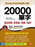 20000單字-搞定英檢、新多益、托福、GRE:你以為7000字就夠了嗎?