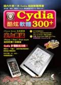 Cydia酷炫軟體300+