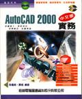 AutoCAD 2000中文版實務