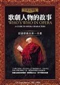 歌劇人物的故事