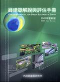 綠建築解說與評估手冊