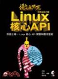 徹底研究Linux核心API