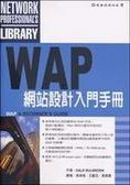 WAP網站設計入門手冊