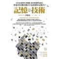 記憶的技術:日本司法補習界王牌講師-親自傳授獨門記憶法-你也可以練出過目不忘的絕佳記憶力!