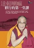 達賴喇嘛修行的第一堂課