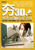 夯3D!無差別3D玩家手冊