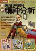 圖解佛洛伊德與精神分析:一冊通曉.不可不知的心理學知識