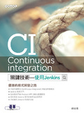 CI Continuous integration關鍵技術:使用Jenkins