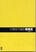 台灣當代攝影新潮流