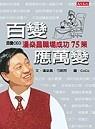 百變應萬變:百變CEO潘燊昌職場成功75策
