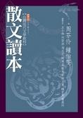 ゲ台灣現代文學教程コ:散文讀本
