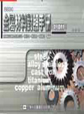 金屬材料對照手冊:含各國標準