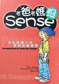 老爸老媽沒Sense:找出與青少年對話的敏感帶