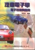 汽車電子學:電子技術與應用