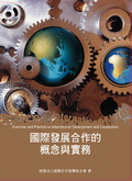 國際發展合作的概念與實務=Overview and practice on international development and cooperation