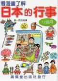 看漫畫了解日本的行事:12個月