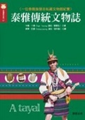 泰雅傳統文物誌:一位泰雅族頭目私藏文物館紀實