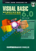 Visual Basic 6.0資料庫程式設計實務