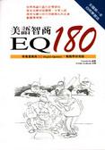美商智商EQ180:看漫畫提高EQ(English Quotient).輕鬆學好美語