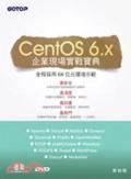 CentOS 6.x企業現場實戰寶典