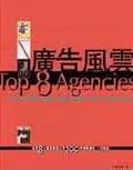 廣告風雲:台灣8大風雲廣告公司100件經典廣告 一次收錄!