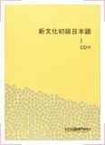 新文化初級日本語