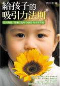 給孩子的吸引力法則:為台灣孩子量身打造的<<祕密>>兒童實作版