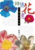 詩情花意:中國花卉事典