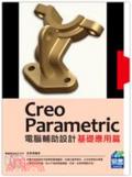 Creo Parametric電腦輔助設計:基礎應用篇