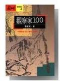 觀察家100:中國先哲(知人審政)的智慧