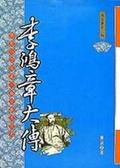 李鴻章大傳:他的一生就是一部中國近代史