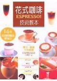 花式咖啡Espresso!技術教本:14位名店咖啡調配師獨門配方