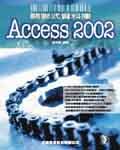 關聯式資料庫Access 2002