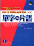 朗文全民英檢必備寶典:單字與片語初級:vocabulary & phraseelementary
