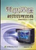 電視媒體經營管理實務:策略管理與本土化實例