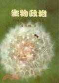 生物政治:劍橋沉思/人性深處