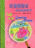 培養藝術家:幼兒藝術教學