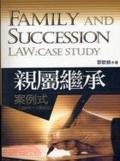 親屬繼承:案例式:case study