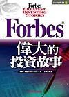 Forbes偉大的投資故事
