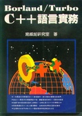 Borland/Turbo C++ 語言實務