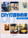 DIY打造你的家:1000元有找!