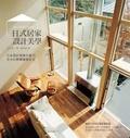 日式居家設計美學