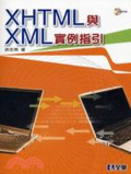 XHTML與XML實例指引