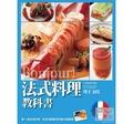 Bonjour!法式料理教科書:一本書就精通法式料理