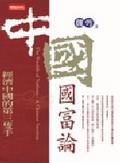 中國國富論:經濟中國的第三隻手