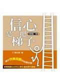 信心-是一把梯子
