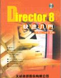 Director 8.0快速入門